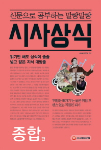신문으로 공부하는 말랑말랑 시사상식: 종합편
