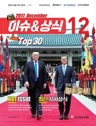 최신 이슈 & 상식(2017년 12월호)