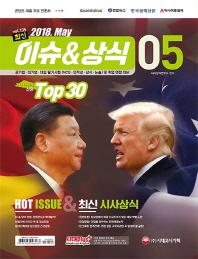 최신 이슈 & 상식(2018년 5월호 vol. 135)