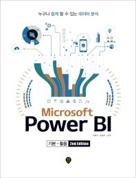 Microsoft Power BI 기본+활용(2nd Edition)