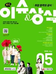 최신 이슈 & 상식(2020년 5월호 vol. 159)