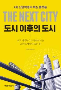 도시 이후의 도시