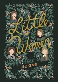 작은 아씨들: 영화 원작 소설