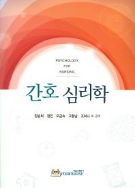 간호 심리학
