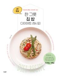 한 그릇 집밥 다이어트 레시피