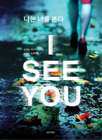 나는 너를 본다