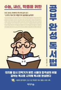 공부완성 독서법