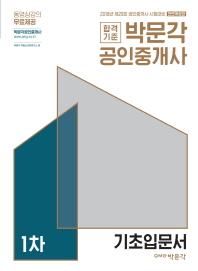 공인중개사 1차 기초입문서(2018)