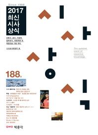 최신시사상식 188집(2017)