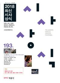 최신시사상식 193집(2018)