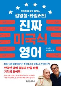 김영철, 타일러의 진짜 미국식 영어