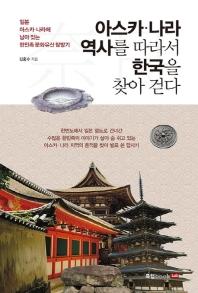 아스카·나라 역사를 따라서 한국을 찾아 걷다