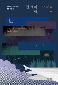 천 개의 밤, 어제의 달