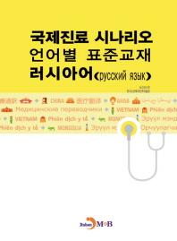 국제진료 시나리오 언어별 표준교재: 러시아어