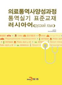 의료통역사양성과정 통역실기 표준교재: 러시아어