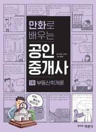 부동산학개론(공인중개사 1차)