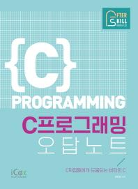 C프로그래밍 오답노트