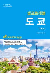 도쿄 셀프트래블(2018-2019)