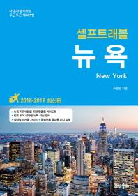 뉴욕 셀프트래블(2018-2019)