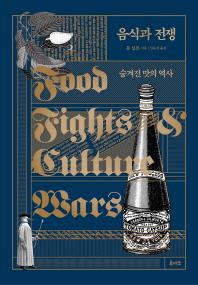 음식과 전쟁