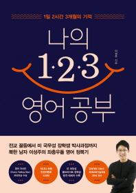 나의 123 영어 공부