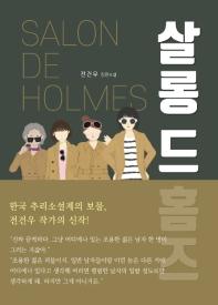 살롱 드 홈즈(Salon de Holmes)