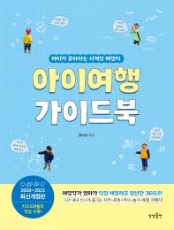 아이여행 가이드북(2020-2021)