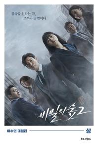 비밀의 숲 시즌 2(상)