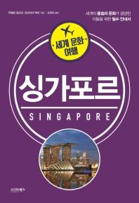 세계 문화 여행: 싱가포르