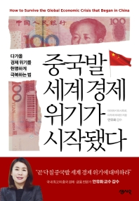 중국발 세계경제 위기가 시작됐다