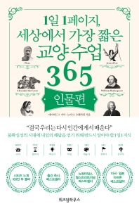 1일 1페이지, 세상에서 가장 짧은 교양 수업 365: 인물편