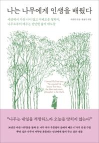 나는 나무에게 인생을 배웠다: 세상에서 가장 나이 많고 지혜로운 철학자