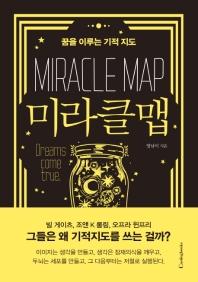 미라클맵(Miracle Map)