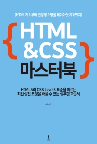 HTML & CSS 마스터