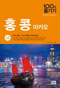 홍콩 마카오 100배 즐기기(17-18)