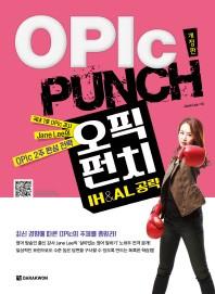 OPIc PUNCH IH&AL 공략