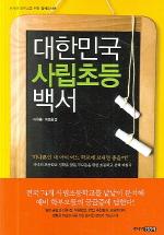 대한민국 사립초등 백서