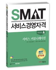 SMAT 서비스경영자격 Module A: 서비스 커뮤니케이션