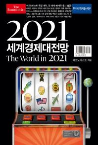 2021 세계경제대전망