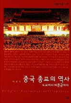 중국 종교의 역사