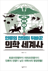 의학 세계사