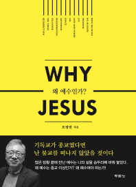 Why Jesus(왜 예수인가)