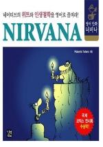 NIRVANA(너바나)