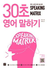 스피킹 매트릭스 30초 영어 말하기   Speaking Matrix,영어 스피킹 입문 프로그램