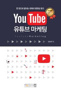유튜브(YouTube) 마케팅