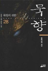 묵향. 28  장백산의 괴인