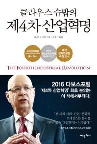 제4차 산업혁명