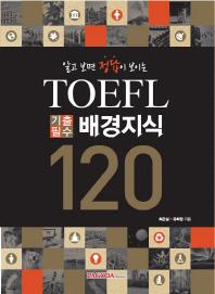 TOEFL 기출필수 배경지식 120