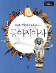 통아시아사. 1  고대부터 몽골 제국까지