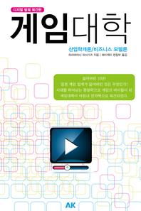 게임대학 - 산업학개론/비즈니스 모델론